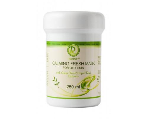 Успокаивающая освежающая маска для жирной кожи 250мл