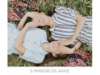 5 мифов об АКНЕ